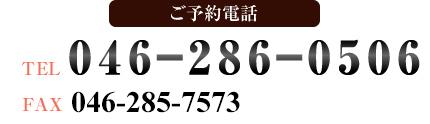 ご予約電話 TEL FAX 046-286-0506
